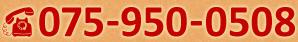 075-950-0508